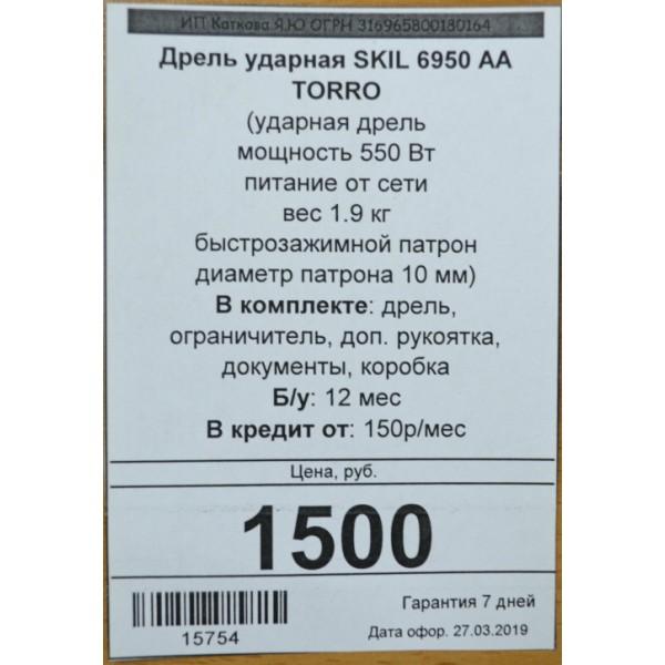 Дрель ударная SKIL 6950 AA TORRO