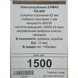 Электрорубанок ЕРМАК РБ-600